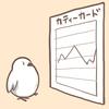 クレカ発行ポイント推移 対象カード追加のお知らせ