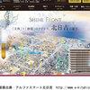 【愛媛・全戸完売】アルファスマート北日吉2017年10月完成