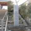 長府の町並み散歩(2):山口県下関市