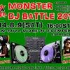 いよいよ明日はMONSTER DJ BATTLE 2014!出場者追加!!