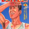 山田浩一先生の 『突撃!!屯田村青年団』(全8巻)を公開しました