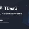 ニュースで学ぶ中国語 - 区块链助力智能建造,腾讯云发布... (2020/01/09)