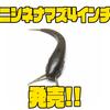 【ニシネルアーワークス】鯰の形をしたソフトルアーに新サイズ「ニシネナマズ4インチ」追加!