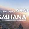 SAP S/4HANA Cloudの名称変遷