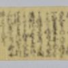 天正10年6月10日溝口半左衛門尉・同久介宛柴田勝家書状を読む???