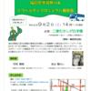 9.2オープンカフェふたば「福島県学習旅行&くつべらマンプロジェクト報告会」