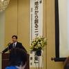 若者や女性が活躍できる社会への支援策は共通する切実な課題ー北海道・東北六県議会研究交流大会