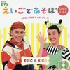 【セブン&アイ限定】 えいごであそぼDVD絵本『ERIC&KIKO レッツ・プレイ!』が7月21日発売