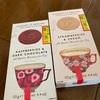 輸入菓子:巴商事:エレガント&イングリッシュシリーズ(ストロベリー&クリーム/ラズベリー&ダークチョコレート/アップルカスタード