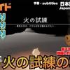 みぃ基地的『火の試練』攻略ガイド動画【sky星を紡ぐ子どもたち】