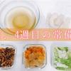 【夫婦二人暮らし】9月、4週目の常備菜