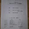 【組み合わせ】第44回宇都宮市総合個人卓球選手権大会