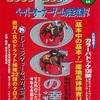 2000.06 POGの達人 2000年~2001年 競馬 ペーパーオーナーゲーム完全攻略ガイド