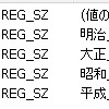 Windows10のパソコンで元号の不具合が発生。