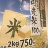 地味にコスパが良い?松屋でお米を売っているので買ってみた