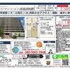 グリーンマンション南福岡|博多区 リノベ済み マンション