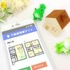 【不動産投資】戸建て投資物件を探す際の選び方をサイト検索を用いて解説