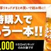 """【ベプログ×MK Lab×阪上龍生 """"きゃらみるき"""" 特売セールのお知らせ】今なら3本で5000円!!"""