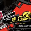 【ペルソナ5(ロイヤル版)】高巻杏を恋人にする方法・コープ「恋愛」の選択肢攻略集