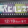 京都駅ビルシネマ