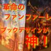 【感想】西野亮廣さん新刊『革命のファンファーレ』のブックデザインが素晴らしすぎる。プペルが奏でるファンファーレ!