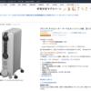 Amazon と楽天市場を比較して デロンギオイルヒーター を安く買う