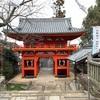 新四国曼荼羅 49番 伊豫稲荷神社
