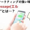 """【自動化】LINEマーケティングの強い味方!!その名も""""エルメ""""【LINEセールス】"""