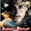 ミッション:8ミニッツ(2011)