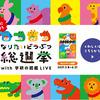 カンロ なりたいどうぶつ総選挙 with 学研の図鑑LIVEキャンペーン