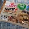 応援食 きなこクッキー+食物繊維