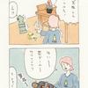 チャー子 第41話「チャー子と隠れんぼ」