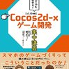 Cocos2d-xをAndroid Studioでビルドしようと思ったら、failed to find target android-22ってエラーが出て、大いにつまづいた件
