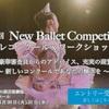 【新着コンクール】第1回New Ballet Competition