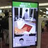 羽田空港で顔認証の入国ゲートを使用しました! 〜 2017年10月香港出張7