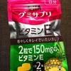 169日目 グミサプリ ビタミンE