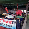 辺野古新基地建設反対11.18新宿デモ