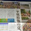 北海道マラソン2018の追憶~公式記録集が届いた!
