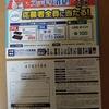 【1/31*2/8】ツルハグループ×P&Gファブリーズキャンペーン【レシ/はがき*web】