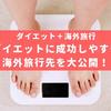 ダイエットしながら海外旅行!体重を減らせる旅行先を紹介!