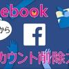 Facebookのアカウントをスマホアプリから削除して退会する方法