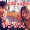 【直感的☆ジンクス】 生源さんお茶会で起きる、不思議なジンクス