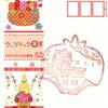 【風景印】城陽郵便局