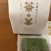 お濃茶ラングドシャ 茶の菓(京都北山マールブランシュ)