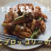 【塩こうじ*トマト缶で作る自家製トマトソース】で作るとり肉とブロッコリーのパスタ