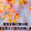 青天を衝け第28話「篤太夫とハ百万の神」感想