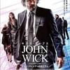 映画「ジョン・ウィック:パラベラム」ネタバレ感想&解説