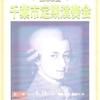 東京フィル第38回千葉市定期演奏会~オール・モーツァルト・プログラム