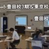 ▲祝!!豊田校3期&東京校1期卒業!!&豊田校4期始動!!