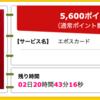 【ハピタス】 エポスカードが期間限定5,600pt(5,600円)! 年会費無料! ショッピング条件なし! さらに2,000円分のポイントプレゼントも♪